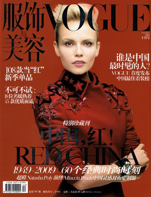 vogue-china-october-2009-natasha-poly-by-patrick-demarchelier